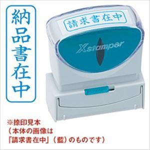 (まとめ)シヤチハタ XスタンパーキャップレスB型 「納品書在中」 縦・藍 X2-B-012V3 1個【×3セット】 - 拡大画像