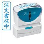 (まとめ)シヤチハタ XスタンパーキャップレスB型 「注文書在中」 縦・藍 X2-B-013V3 1個【×3セット】
