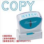 (まとめ)シヤチハタ XスタンパーキャップレスB型 「COPY」 藍 X2-B-10063 1個【×3セット】