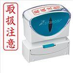 (まとめ)シヤチハタ XスタンパーキャップレスB型 「取扱注意」 縦・赤 X2-B-024V2 1個【×3セット】