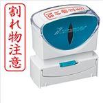 (まとめ)シヤチハタ XスタンパーキャップレスB型 「割れ物注意」 赤 X2-B-025V2 1個【×3セット】