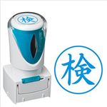(まとめ)シヤチハタ XスタンパーキャップレスE型 「検」 縦・藍 X2-E-107V3 1個【×3セット】