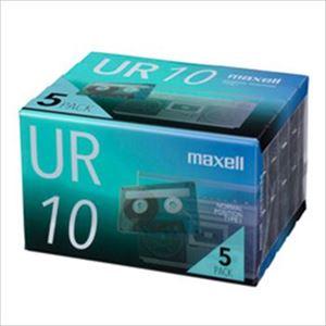 (まとめ)マクセル 音楽用カセットテープ UR 10分 UR-10N5P 1パック(10分×5巻)【×3セット】 - 拡大画像