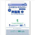 (まとめ)HEIKO バイオハンドハイパー(バイオマスレジ袋) 弁当用 中 乳白色 1パック(100枚)【×5セット】