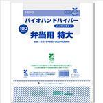 (まとめ)HEIKO バイオハンドハイパー(バイオマスレジ袋) 弁当用 特大 乳白色 1パック(100枚)【×5セット】