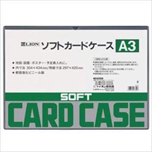 (まとめ)ライオン ソフトカードケース A3 1枚【×5セット】 - 拡大画像