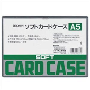 (まとめ)ライオン ソフトカードケース A5 1枚【×20セット】 - 拡大画像