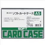 (まとめ)ライオン ソフトカードケース A5 1枚【×20セット】