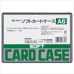 (まとめ)ライオン ソフトカードケース A6 1枚【×30セット】 - 拡大画像