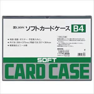 (まとめ)ライオン ソフトカードケース B4 1枚【×5セット】 - 拡大画像