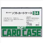 (まとめ)ライオン ソフトカードケース B4 1枚【×5セット】