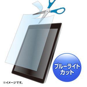 サンワサプライ 12.5型まで対応フリーカットタイプブルーライトカット液晶保護指紋防止光沢フィルム LCD-125WBCF - 拡大画像