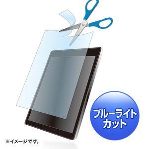 サンワサプライ 8型まで対応フリーカットタイプブルーライトカット液晶保護指紋防止光沢フィルム LCD-80WBCF - 拡大画像