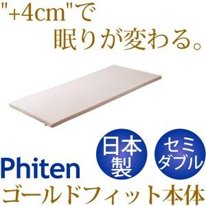 低反発 マットレス 【セミダブル】 日本製 体圧分散 高耐久性 通気性 ゴールドフィット 『ファイテン 星のやすらぎ』