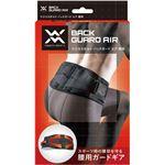 magico sport(マジコスポルト) 中山式 バックガード・AIR 腰用 Lサイズ