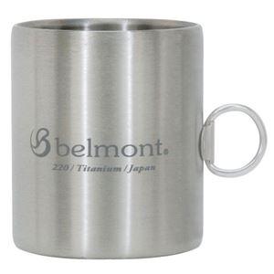 belmont(ベルモント)チタンダブルマグ220ml リング付き logo - 拡大画像