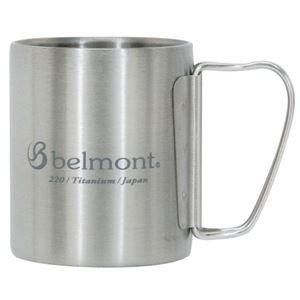 belmont(ベルモント)チタンダブルマグ220ml フォールドハンドル logo