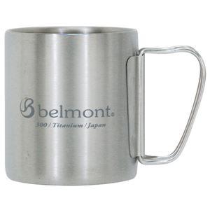 belmont(ベルモント)チタンダブルマグ300ml フォールドハンドル logo - 拡大画像