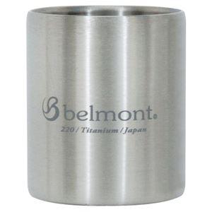 belmont(ベルモント)チタンダブルフィールドカップ 220ml - 拡大画像