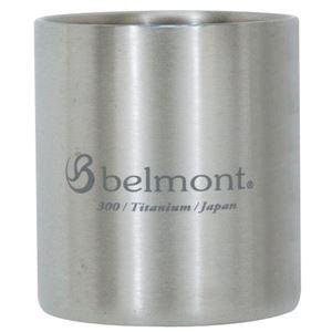 belmont(ベルモント)チタンダブルフィールドカップ 300ml - 拡大画像
