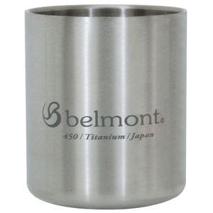 belmont(ベルモント)チタンダブルフィールドカップ 450ml - 拡大画像