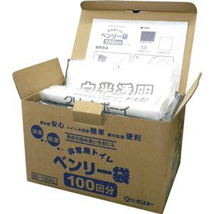 非常用トイレ〈ベンリー袋100回分〉 BI-100AL 【防災グッズセット】 - 拡大画像