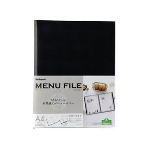 (業務用セット) メニューファイル ハードカバーA4 2ツ折 MFH-A4W-D【×5セット】 - 拡大画像