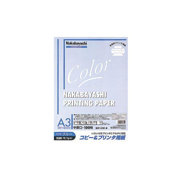 (業務用セット) コピー&プリンタ用紙 カラータイプ A3 100枚入 HCP-3101-B【×5セット】