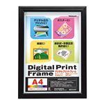 (業務用セット) デジタルプリントフレーム A4/B5 フ-DPW-A4-D ブラック【×10セット】