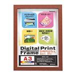 (業務用セット) デジタルプリントフレーム A3/B4 フ-DPW-A3-BR ブラウン【×10セット】