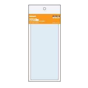 (業務用セット) コレクションケース103用アクリル棚板 CCM-T103【×5セット】