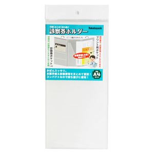 (業務用セット)ナカバヤシ 診察券ホルダー IF-3020【×5セット】