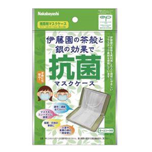 (業務用セット)ナカバヤシ 茶殻入り抗菌マスクケース MSC-101G【×3セット】