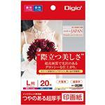 (業務用5セット) Digio2 インクジェットプリンタ用紙 印画紙タイプ L/20枚 JPSK2-L-20