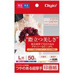 (業務用5セット) Digio2 インクジェットプリンタ用紙 印画紙タイプ L/50枚 JPSK2-L-50