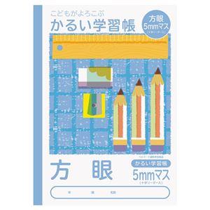 (業務用20セット) 軽い学習帳 方眼罫5mm NB51-H5