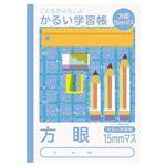 (業務用20セット) 軽い学習帳 方眼罫15mm NB51-H15