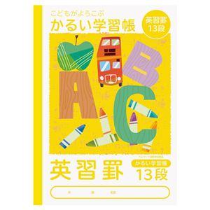 (業務用20セット) 軽い学習帳 英習罫13段 NB51-E13