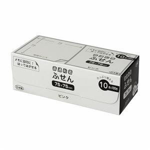 (業務用5セット) パッケージ付箋 75x75mm 10P FSP7575-10P ピンク