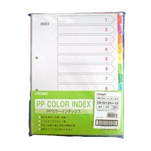 クラウン PPカラーインデックス 1〜12数字入り 10組入 A4判タテ型(2穴) CR-ID-12N×10 10組