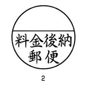 シヤチハタ Xスタンパー 郵便事務用 XE-25Y0002 【インク色:黒】 1個 - 拡大画像