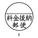 シヤチハタ Xスタンパー 郵便事務用 XE-25Y0002 【インク色:黒】 1個