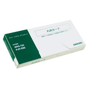 (まとめ) アマノ タイムカード PJRカード 1箱入 【×3セット】