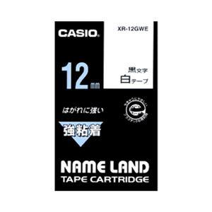 (まとめ) カシオ ネームランド用テープカートリッジ 強粘着テープ 5.5m XR-12GWE 白 黒文字 1巻5.5m入 【×3セット】 - 拡大画像