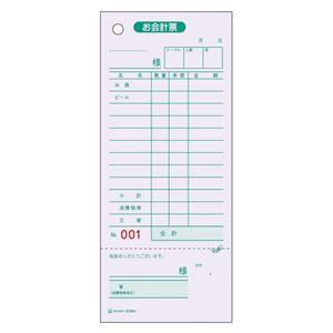 (業務用セット) ヒサゴ お会計票 2036N 1冊入 【×3セット】
