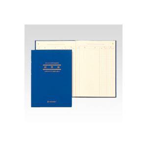 (まとめ) アピカ 簡易帳簿(青色申告用) 経費帳 アオ4 1冊入 【×5セット】