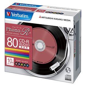 (業務用セット) 三菱化学メディア 音楽用CD-R 1-24倍速対応 MUR80PHS10V1 ブルー グリーン レッド パープル イエロー 10枚入 【×2セット】 - 拡大画像
