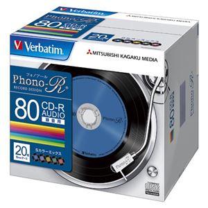 (業務用セット) 三菱化学メディア 音楽用CD-R 1-24倍速対応 MUR80PHS20V1 ブルー/グリーン/レッド/パープル/イエロー 20枚入 【×2セット】 - 拡大画像