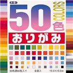 (業務用セット) トーヨー 50色おりがみ 001008 60枚入 【×10セット】