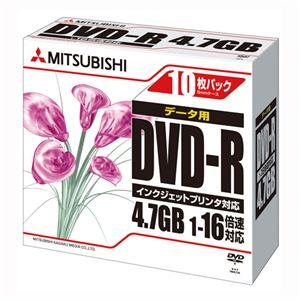 (業務用セット) 三菱化学メディア PC DATA用 DVD-R 1-16倍速対応 DHR47JPP10 10枚入